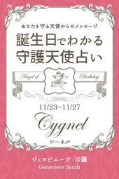 11月23日〜11月27日生まれ あなたを守る天使からのメッセージ 誕生日でわかる守護天使占い