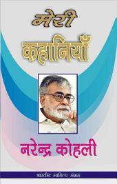 मेरी कहानियाँ-नरेन्द्र कोहली (Hindi Sahitya): Meri Kahaniyan-Narendra Kohali (Hindi Stories)