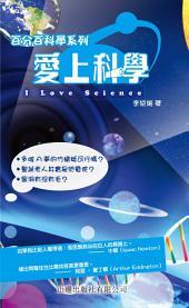 百分百科學•愛上科學