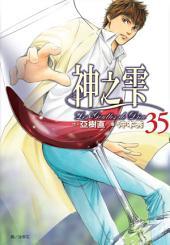 神之雫(35): 第 43 卷