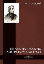 Взгляд на русскую литературу 1847 года