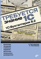 Требуется знание 1С. 1С:Бухгалтерия предприятия 8.2, 2 издание