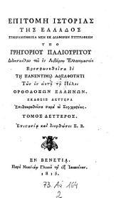 Epitome historias tes Hellados etc. (Epitome historiae graecae. Ed. secunda ab auctore recognita.) - Venetiae, Glykys 1815