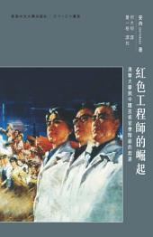 紅色工程師的崛起: 清華大學與中國技術官僚階級的起源