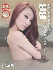 小風呂-蕾蕾【二十歲日系美少女】[入浴版]