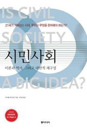 시민사회-이론과 역사, 그리고 대안적 재구성