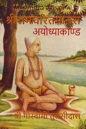 अयोध्याकाण्ड - Ayodhyakand: श्रीरामचरितमानस - Ramcharitramanas