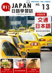 HI!JAPAN日語學習誌 第13期: 最豐富的日語自學教材