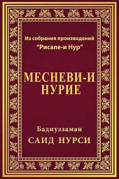 """Месневи-и Нурие: из собрания """"Рисале-и Нур"""""""