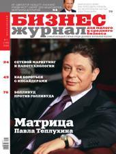 Бизнес-журнал, 2008/11: Москва