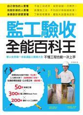監工驗收全能百科王: 華人世界第一本裝潢監工實務大全,不懂工程也能一次上手