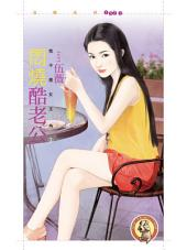 悶燒酷老公【我不是女主角之三】: 狗屋花蝶1572