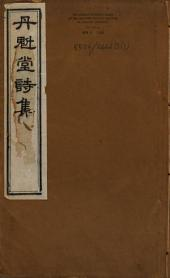 丹魁堂詩集: 7卷, 外集 : 4卷, 年譜 : 1卷