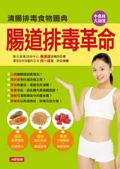 腸道排毒革命:清腸排毒食物圖典: 腸道排毒革命:清腸排毒食物圖典