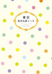 東京おさんぽノート