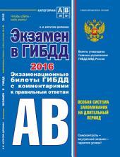 Экзамен в ГИБДД. Категории А, В 2016 г. (со всеми последними изменениями)
