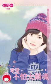 敢愛,不怕太銷魂~敢愛系列三之三: 禾馬文化紅櫻桃系列951