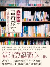 本田健の書斎探訪 —知的経済自由人の生き方