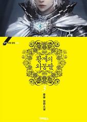 황제의 외동딸 3 - 블랙 라벨 클럽 004