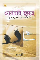 Aanandache Rahasya (Marathi): Sukh Dukhachya Palikade