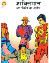 Shaktimaan Aur Toyman ka Aatank Hindi