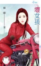 壞女孩: 禾馬文化水叮噹系列547