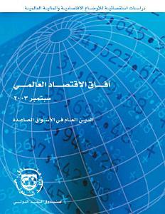 World Economic Outlook  September 2003 PDF