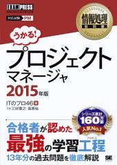 情報処理教科書 プロジェクトマネージャ 2015年版