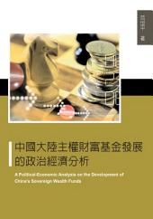 中國大陸主權財富基金發展的政治經濟分析