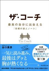 ザ・コーチ: 最高の自分に出会える『目標達人ノート』
