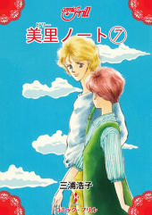 美里ノート⑦: コミック・フリル
