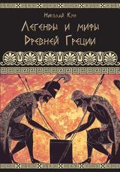Легенды и мифы Древней Греции (с иллюстрациями)