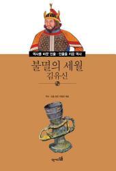 불멸의 세월-김유신(역사를 바꾼인물 인물을 키운 역사_015)