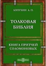 Толковая Библия или комментарий на все книги Священного Писания Ветхого и Нового Заветов. Книга Притчей Соломоновых
