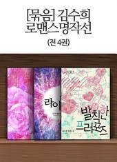 [묶음] 김수희 로맨스 명작선 (전4권)