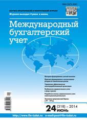 Международный бухгалтерский учет No 24 (318) 2014
