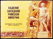 Падение Западной Римской империи (Диафильм)