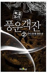 풍운객잔 1부 2