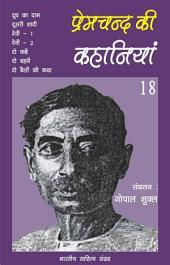 प्रेमचन्द की कहानियाँ - 18 (Hindi Sahitya): Premchand Ki Kahaniya - 18 (Hindi Stories)