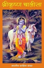 श्रीकृष्ण चालीसा (Hindi Sahitya): Sri Krishna Chalisa