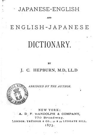 Japanese English and English Japanese Dictionary by J  C  Hepburn PDF
