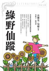 綠野仙蹤(新版): 全世界兒童最喜歡的童話故事!
