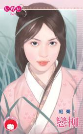 戀柳: 禾馬文化紅櫻桃系列064