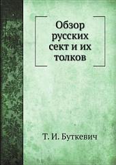 Обзор русских сект и их толков