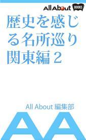 歴史を感じる名所巡り関東編2