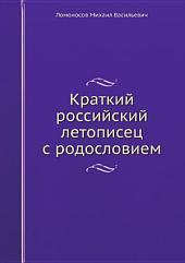 Краткий российский летописец с родословием
