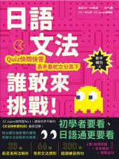 日語文法誰敢來挑戰 - Quiz快問快答,高手魯蛇立分高下!