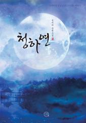 [세트] 청하연 (靑河戀) (전2권/완결)