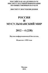 Россия и мусульманский мир: Выпуски 4-2012