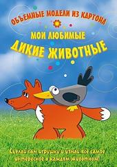 """Объемные модели из картона """"Мои любимые дикие животные"""": Сделай сам игрушку и узнай все самое интересное о каждом животном!"""
